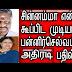 Panner Selvam Talk About Chinnamma Sasikala With Panner Selvam Battle Begin