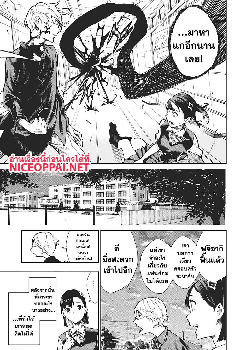 อ่านการ์ตูน Phantom Seer ตอนที่ 2 หน้าที่ 23