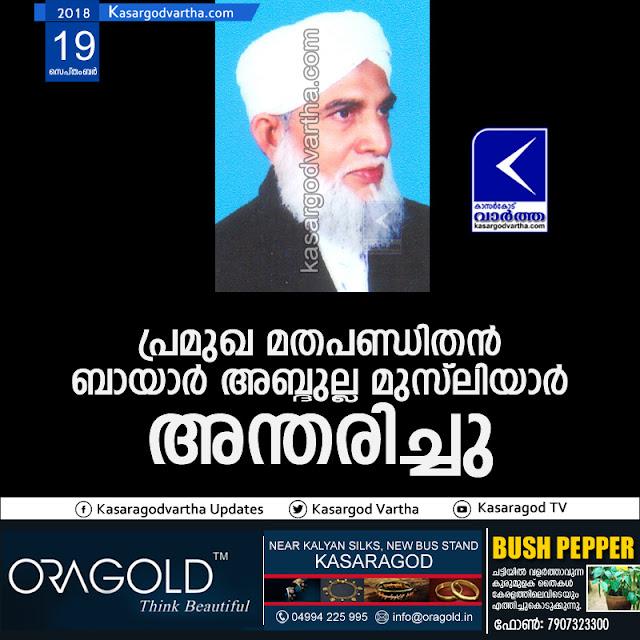 Bayar Abdulla Musliyar passes away, Kasaragod, News, Bayar, Obituary, Obit News