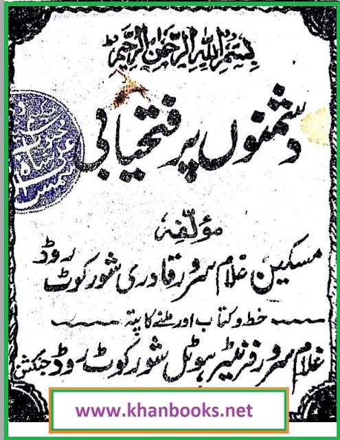 DUSHMANO SE NIJAAT DUA E MUAZZAM  BY MASKIM GHULAM SARWAR QADRI COVER PAGE