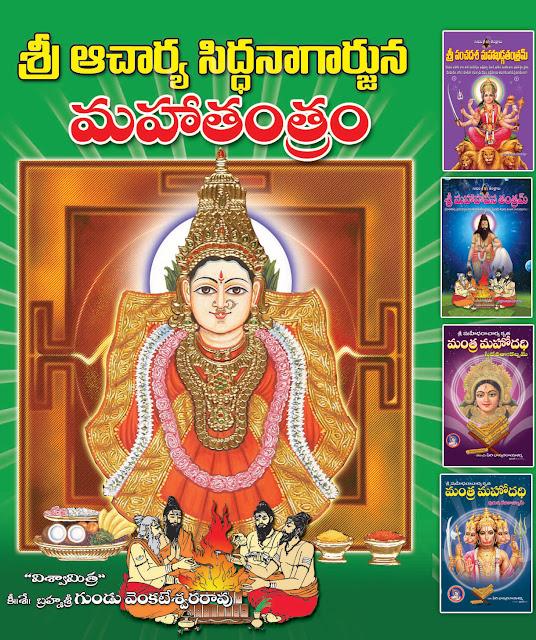 ఆచార్య సిద్ద నాగార్జున తంత్రం (ఒరిజినల్) | Acharya Sidda Nagarjuna Tantram (Original) | GRANTHANIDHI | MOHANPUBLICATIONS | bhaktipustakalu