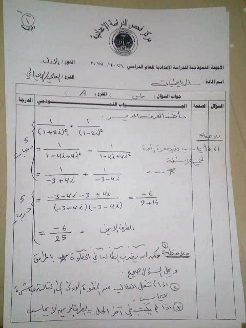 الأجوبة النموذجية لأسئلة الرياضيات (العلمي) الوزارية للعام الدراسي 2017/2016 الدور الاول