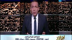 برنامج أخر النهار حلقة الاثنين 20-11-2017 مع خالد صلاح