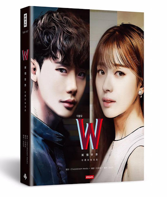 《W兩個世界:珍藏影像寫真》正式發行