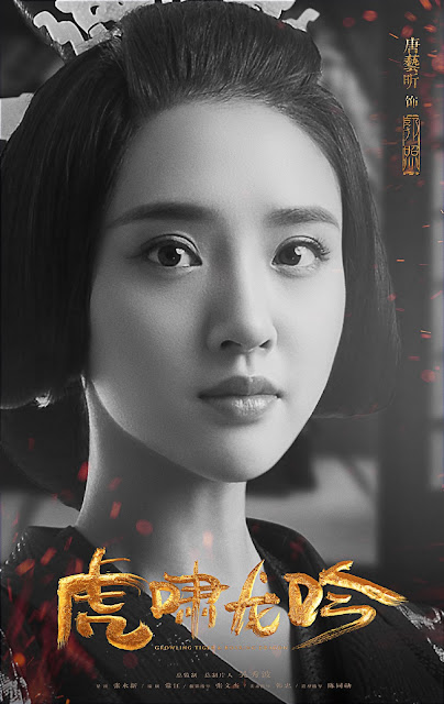 Tina Tang Yixin Character posters Advisors Alliance 2