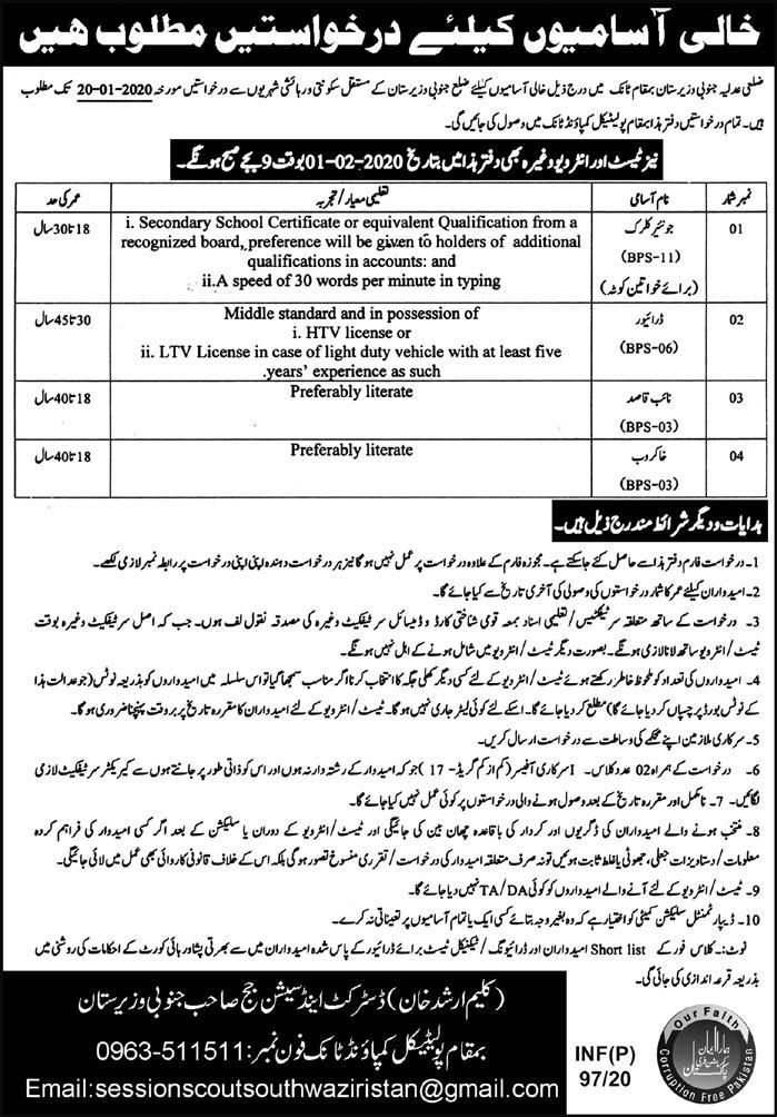 District Court South Waziristan KPK Jobs 2020