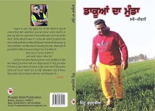 Mintu gurusaria biography in hindi( डाकुआँ दा मुंडा ) मिन्टू गुरुसरिया की जीवनी