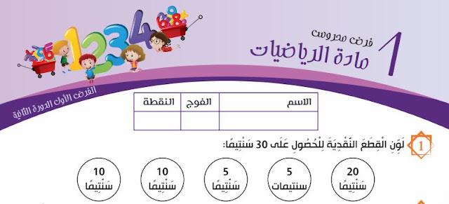 المستوى الأول :الفرض 1 الدورة الثانية  في الرياضيات  ابتدائي المرحلة الثالثة