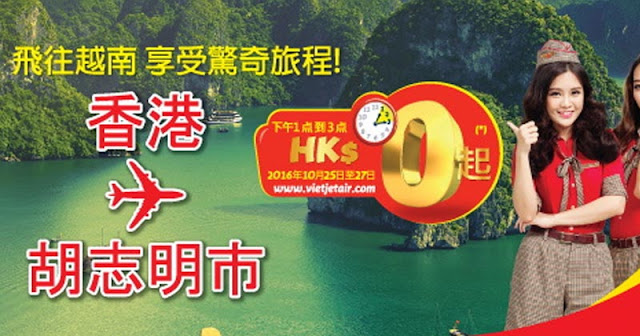 限時3日!越捷航空 香港飛 胡志明市 又HK$0起,星期二(10月25日)中午1時起開賣!