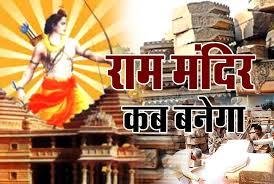 राम मंदिर कब बनेगा 2020