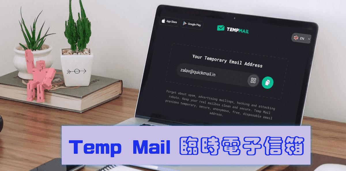 Temp Mail 無使用期限的臨時電子信箱