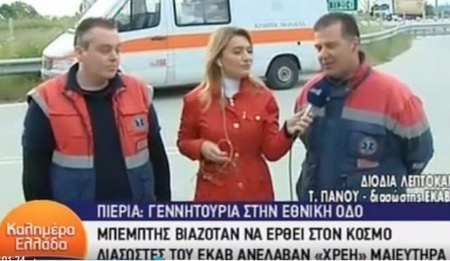 Διασώστες του ΕΚΑΒ ξεγέννησαν έγκυο στην Εθνική οδό (Βίντεο)