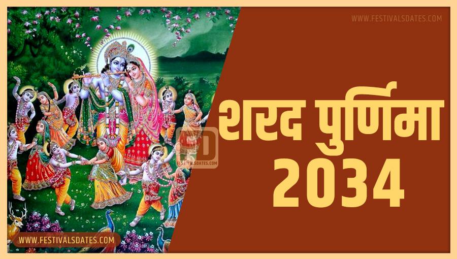 2034 शरद पूर्णिमा तारीख व समय भारतीय समय अनुसार
