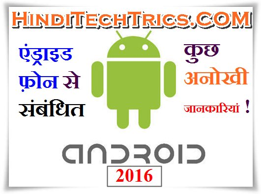 Android Tricks in Hindi