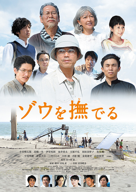 http://www.yogmovie.com/2018/03/zou-wo-naderu-2017-japanese-movie.html