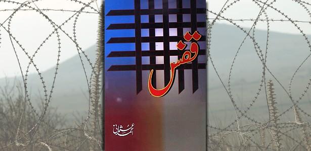 Quafas_Ahmed-Usmani