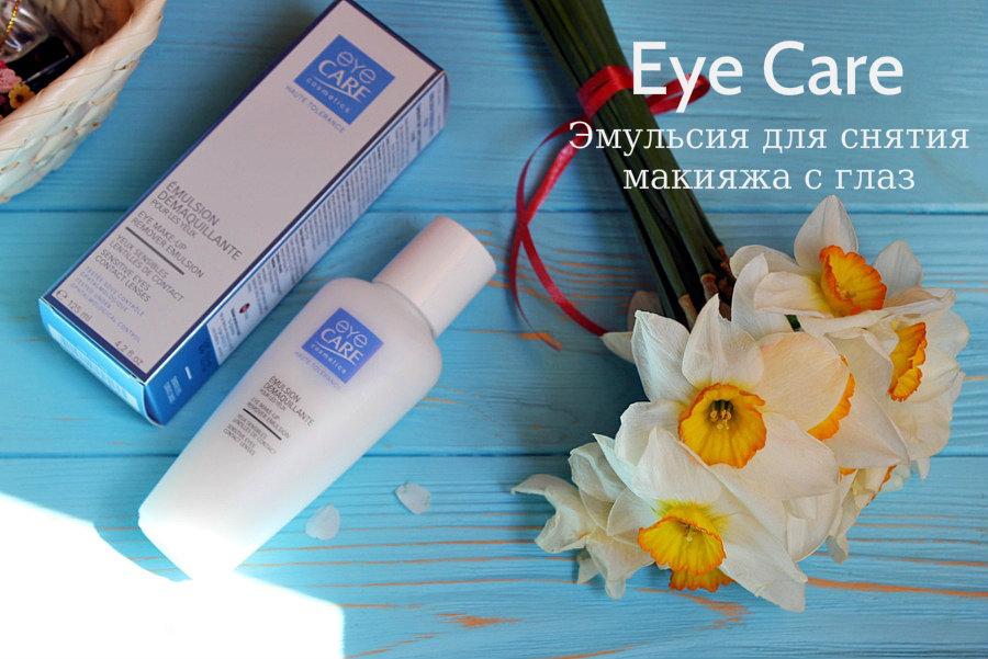 Eye Care Эмульсия для снятия макияжа с глаз   Eye Makeup Remover Emulsion / обзор, отзывы