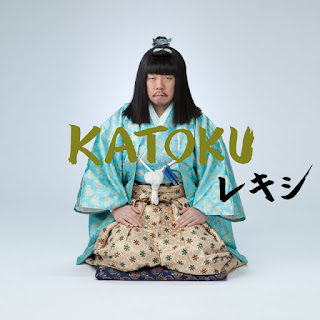 レキシ - KATOKU 歌詞