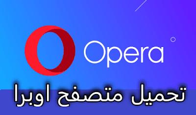 تحميل متصفح اوبرا opera للكمبيوتر