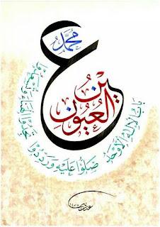 30 Mp3 Kasidah Al-Mustafidah Group - محمدٌ عين العيون - Muhammad, 'Ainul 'Uyun