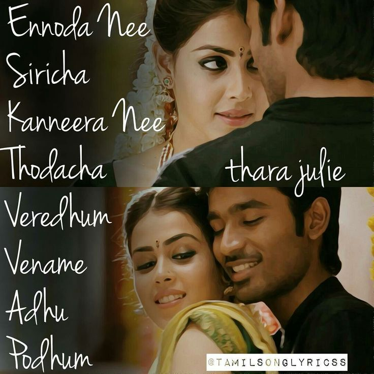 Tamil Whatsapp Dp Top 40 Tamil Songs Lyrics Whatsapp Dp