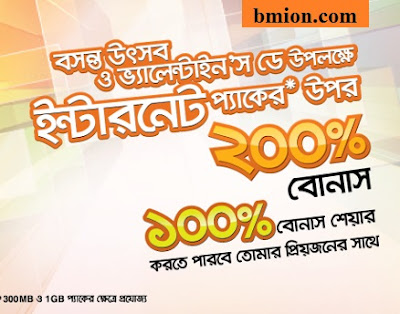 Banglalink-Valentine's-Day-Offer-200%-Internet-Bonus-on-300MB-&-1GB Pack