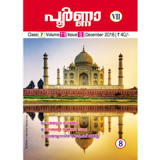Educational Magazine for 8th Standard Students