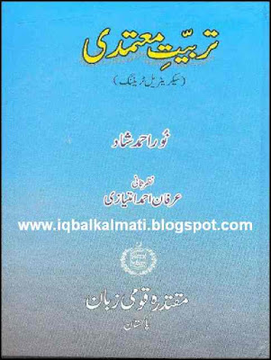 Secretarial Training Course And Guide Urdu Book Download