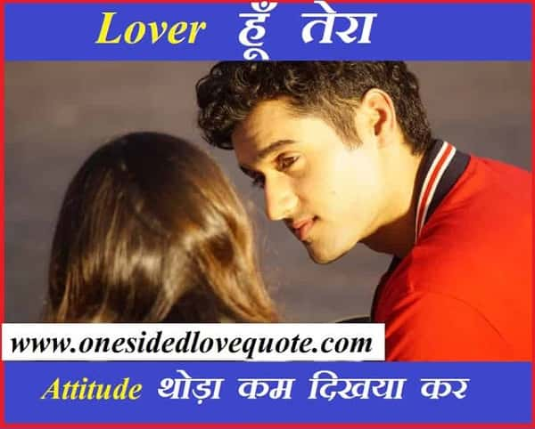 Loving-Status-in-hindi