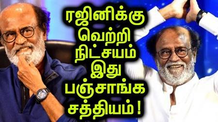 Rajini's victory in politics: Telugu almanac prediction