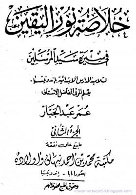 Kitab Kholasoh Nurul yaqin juz 2