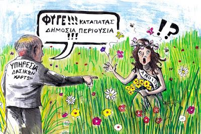 IaTriDis Γελοιογραφία για την εφημερίδα Άποψη του Νότου, Κρήτη
