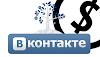 Монетизация группы ВКонтакте.