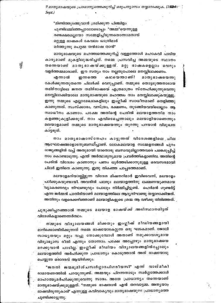 importance of mother tongue essay in malayalam