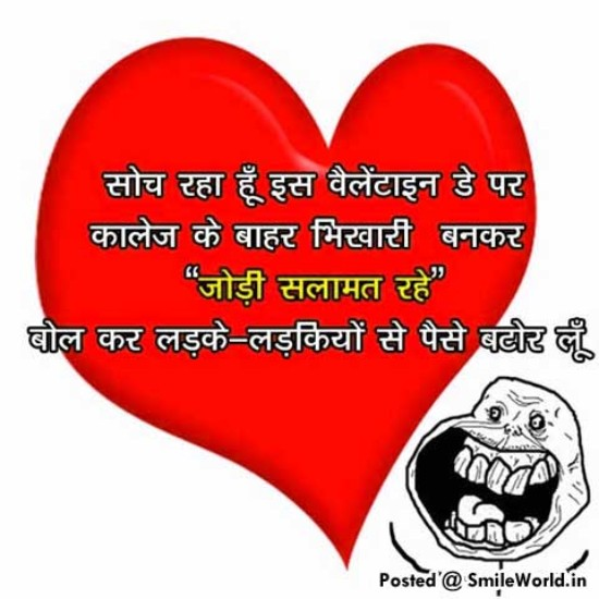Funny Valentine Girl Boy Bhikhari Joke Image in Hindi