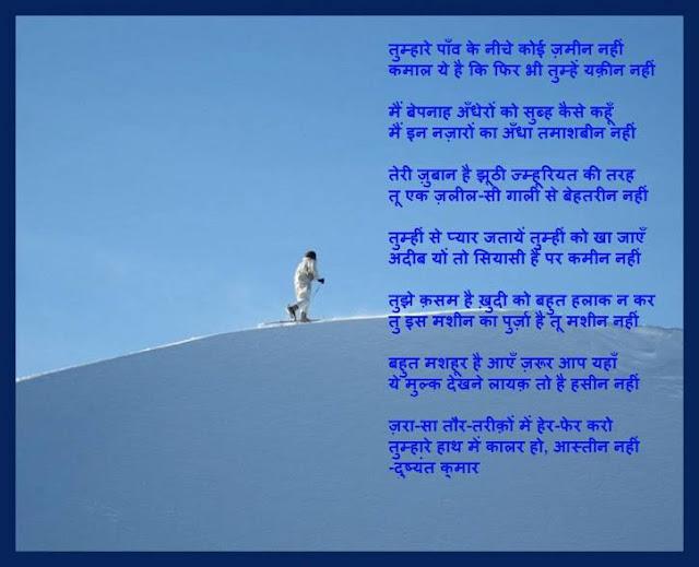 तुम्हारे पाँव के नीचे कोई ज़मीन नहीं Gazal By दुष्यंत कुमार