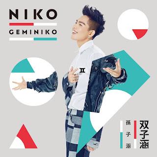[Album] 雙子涵(GEMINIKO) - 孫子涵Niko