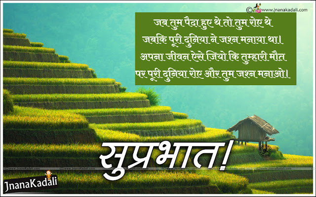 good morning shayari in Hindi, Hindi quotes, Inspirational quotes in Hindi