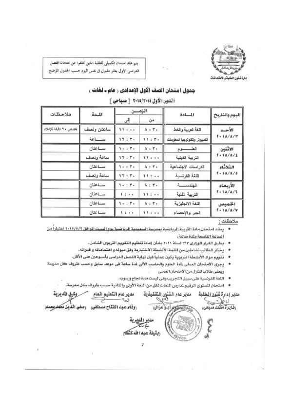 جداول امتحانات محافظة الجيزة الصف الأول الإعدادى 2015 أخر العام جيز%D