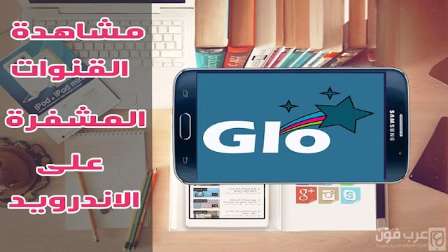 تحميل برنامج GloStar TV للاندرويد لمشاهدة القنوات التلفزية العربية والغربية