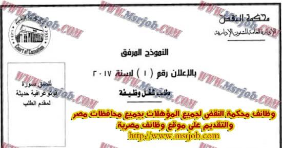 الاعلان الرسمي لوظائف محكمة النقض - منشور بجريدة الجمهورية 27 / 3 / 2017