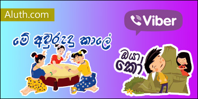 http://www.aluth.com/2016/03/viber-sinhala-stickers-update.html