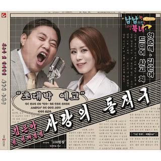[Mini Album] Kim Eun Ah - 김은아 첫번째 앨범 사랑의 돌직구