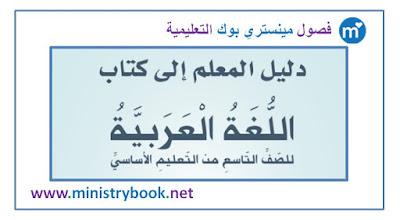 كتاب دليل المعلم لغة عربية للصف التاسع 2018-2019-2020-2021