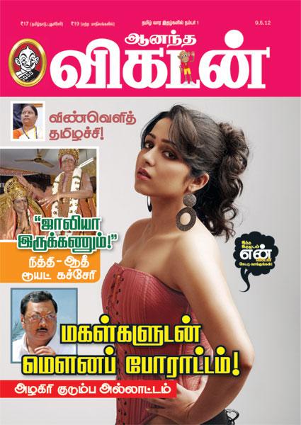 Anantha Vikatan Pdf