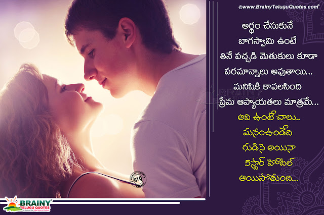 wife quotes in telugu, best telugu wife greatness messages in telugu, telugu beautiful messages on wife
