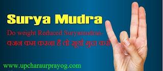 वजन कम करना है तो Suryamudra सूर्या मुद्रा करो