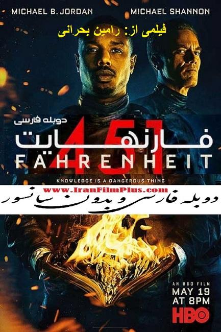 فیلم دوبله: فارنهایت 451 (2018) Fahrenheit 451