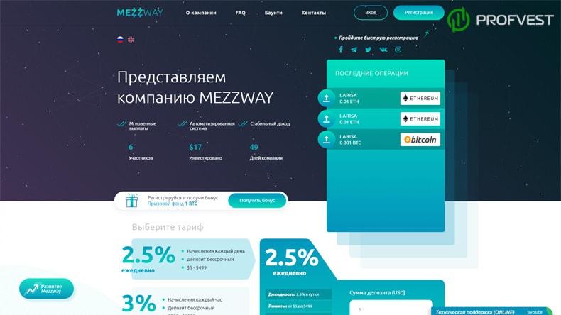 Mezzway обзор и отзывы HYIP-проекта