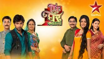 STAR Plus Serials ~ Tv Shows News & Update